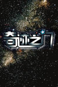 奇迹之门2011