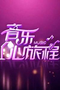 音乐心旅程 2013