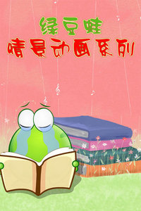 绿豆蛙情景动画系列