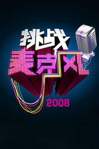 挑战麦克风2008