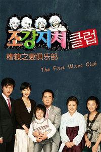 糟糠之妻俱乐部 DVD版