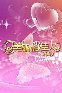 美丽俏佳人2009
