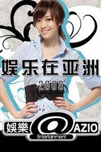 娱乐在亚洲 2008