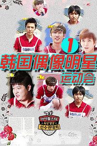 第一届韩国MBC偶像明星运动会(综艺)
