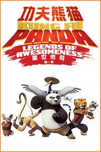 功夫熊猫 盖世传奇 第一季