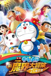 哆啦A梦剧场版2007:大雄的新魔界大冒险