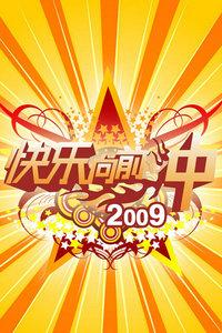快乐向前冲2009