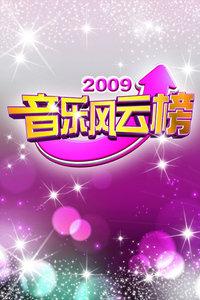音乐风云榜2009