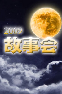 故事会2009
