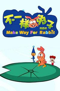 不一样的兔子 绘画篇
