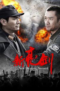 新亮剑/铁血军魂
