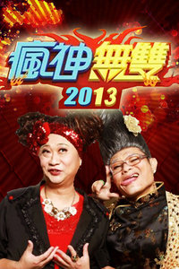 疯神无双2013