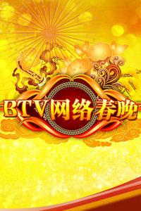 BTV网络春晚 2012