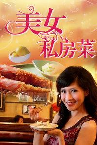 美女私房菜 2013
