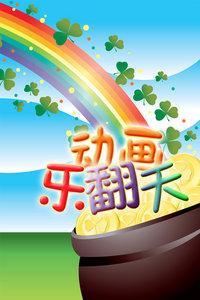 動畫樂翻天2009
