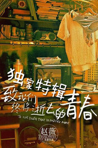 独家纪录片-[致青春:热血赵薇]