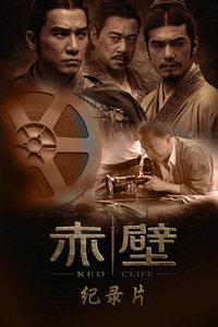 赤壁纪录片