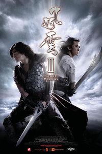 电影《风云2》预告3国语,10预告风云的终极对决  - 风云2 金鸡百花