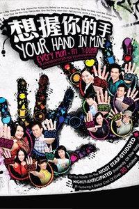 想握你的手