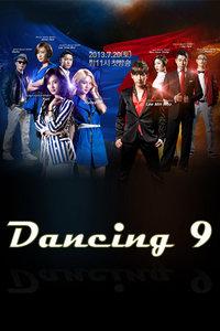 Dancing9第一季