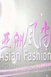 亚洲风尚2013