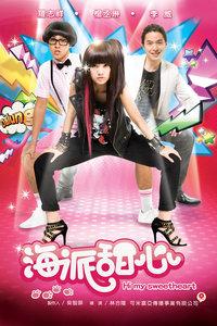 海派甜心 DVD版