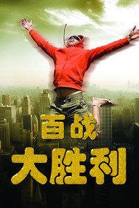 百战大胜利2005