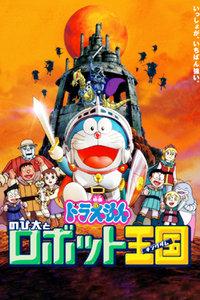哆啦A梦2002剧场版 大雄与机器人王国 动漫