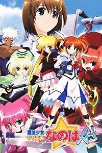 魔法少女奈叶 第二季--动漫