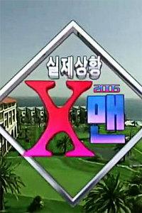 X·Man2005