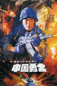 中國勇士線上看