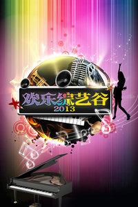 欢乐综艺谷 2013