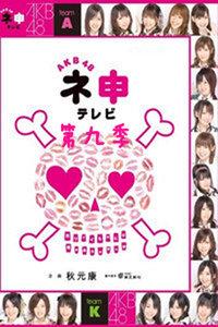 AKB48神第九