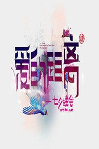 爱的距离—七夕晚会 2012