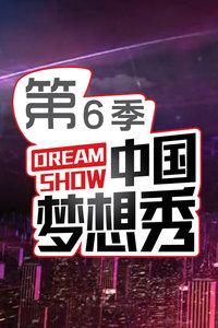 中国梦想秀 第六季 131025