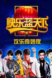 点击播放《快乐蓝天下之欢乐奇妙夜2011》