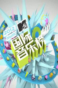M国际音乐榜2012