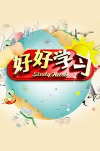 好好学习 甘肃卫视 2012