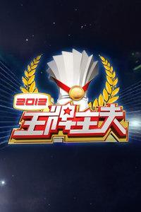 王牌主夫2012(综艺)