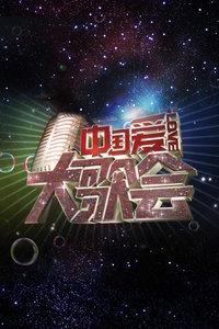 中国爱大歌会 2014