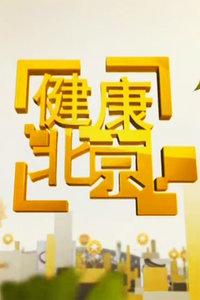 健康北京 2014