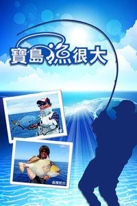 宝岛渔很大 2011