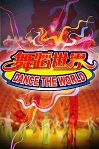 舞蹈世界 2008
