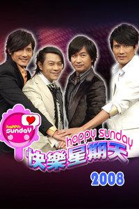 快乐星期天2008(综艺)