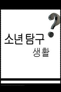 少年探究生活2006(综艺)