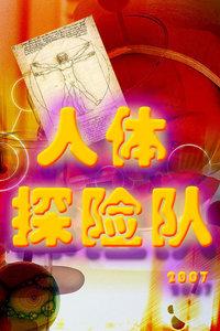 人体探险队2007(综艺)