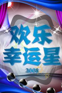 欢乐幸运星2008