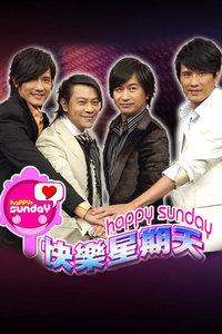 快乐星期天2007(综艺)