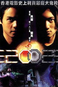 异灵灵异- 2002
