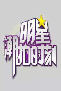 范植伟惊叹北京房价高 上演秋季奢华大片 10